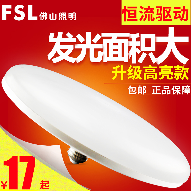 Foshan Lighting UFO Lamp LED Bulb E27 Screw Port Ultra-bright Household Workshop High Power Energy Saving Lamp