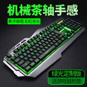 The special DNF desktop computer keyboard game chicken mute silent metal mechanical cable external notebook