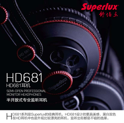 Superlux/Schuble HD-681B HD681 681F Mida Phonograph Recording Bar Minik Professional Semi-Open Head-Mounted Fever HIFI Computer Mobile Phone Universal Headphones