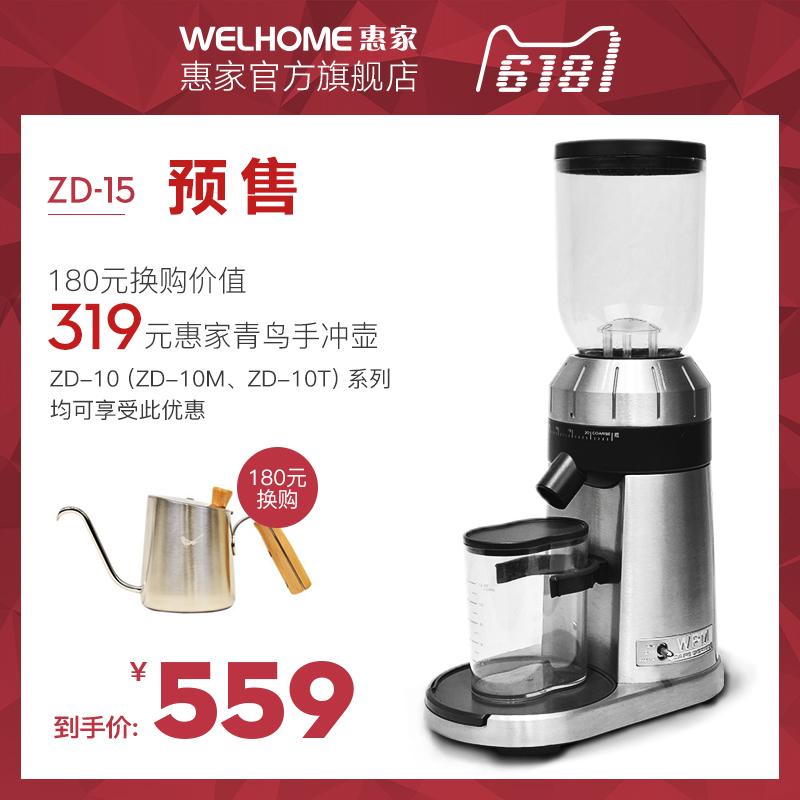 Welhome Hui Jia ZD-15 electric grinder consumer and commercial automatic coffee grinder coffee bean machine