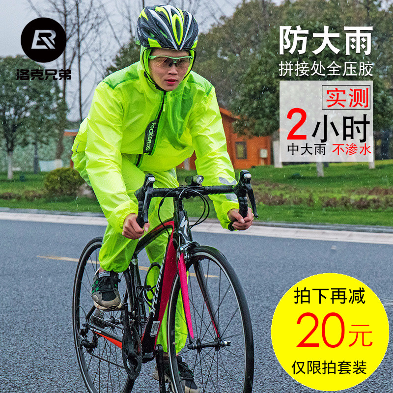 Rock brothers bicycle raincoat rain pants suit men and women adult electric car windbreaker mountain bike riding equipment