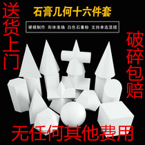 Home delivery gypsum like geometry set of 16 a set of white painting art sketch model