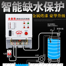 Automatic water level controller water tank water tower pumping water pump intelligent alarm protection sensor switch 220V