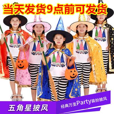 万圣节披风儿童服装魔法披风披风儿童女巫婆五角星披风斗蓬巫婆帽
