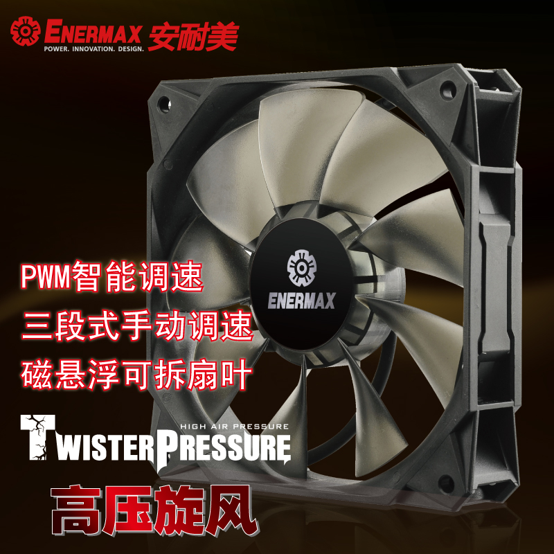 An Naiming High-pressure cyclone 12cm chassis cooling fan PWM combined with three manual adjustable uctp12p