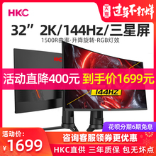 HKC 32 inch 2K 144hz curved surface display lifting electric competition chicken eating game desk gx329q / s high definition curved screen Internet bar computer screen LCD 27 display 4K Samsung screen