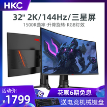 HKC 32 inch 2K 144HZ curved screen display lift gaming chicken game desktop gx329q high-definition screen bar computer screen LCD screen PS4 borderless Wall 2