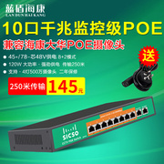 Blueshield Haikang 8 port Gigabit POE switch 48V power supply monitoring network of 910 Mbps compatible wireless AP