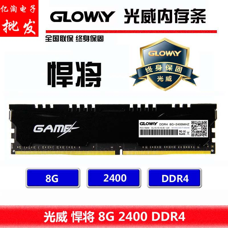 Gloway Glory will be DDR4 8G 2400 compatible 2133 vest table memory New factory
