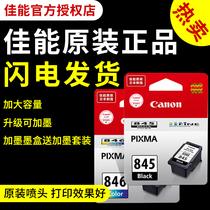 Original Canon press cartridge black color PG845 CL846 ts3380 3180 MG2980 mg2580s 2400 TS208 3080 cartridge MX498TR4580 cartridge