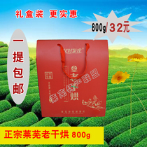 Laiwu dry roasted tea seal old dry drying yellow big tea affordable gift box 800g more than Province