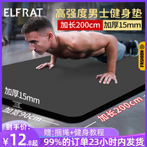 Mens fitness mat beginner yoga mat thickened and widened 2 meters long non-slip yoga exercise mat home