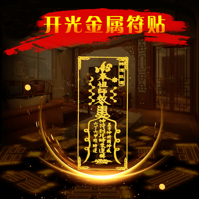 2021 kaiguang Ping An amulet paper life year to open the operation of the marriage of peach trick money too old Wenchang character