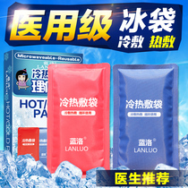 Blue Luo Medical Ice Bag for Physical Decrease of Fever and Cooling Ice Bag for Face, Eye, Swelling, Hot Compression and Cold Compression for Repeated Use