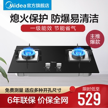 Midea Q216B gas stove natural gas stove gas stove double stove household stove liquefied gas stove