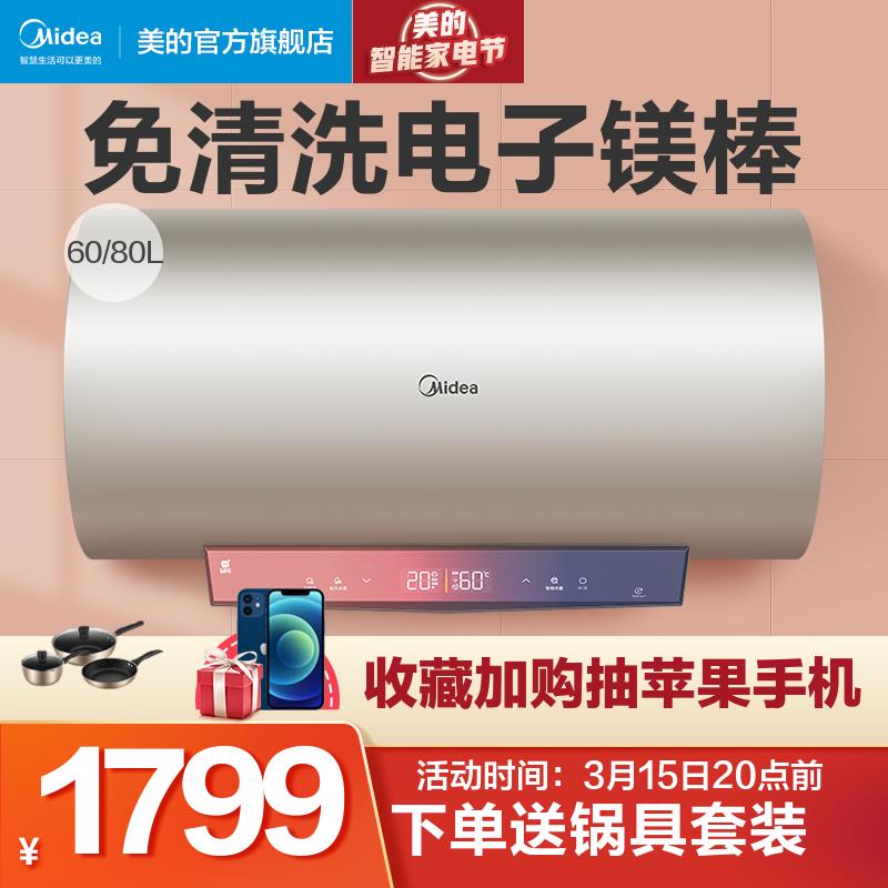 U.S. 60 liter TG8 electric water heater electric home heat-free magnesium rod smart home appliance sterilization 80L U.S. domain