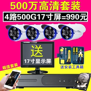 Monitoring equipment set one machine 4 HD home network AHD500 camera with a screen factory supermarket