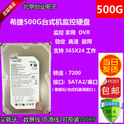 Special Seagate 500g desktop hard disk, Seagate 500g monitor hard disk, 7200 to 3.5 inch 500g serial port