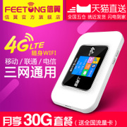4G wireless router MiFi card mobile Unicom Telecom SIM Internet treasure full Netcom portable WiFi