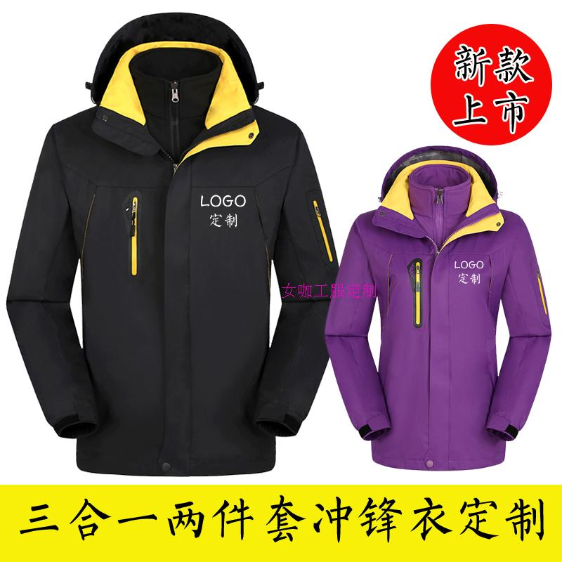 Custom Jacket three-in-one two-piece detachable fleece liner thick windproof breathable ski suit printed LOGO