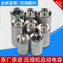 适用格力空调电容外机压缩机启动电容器25UF 30UF35 40 45 5060UF