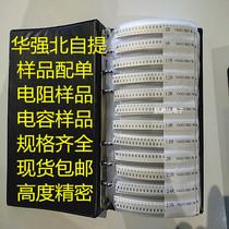 贴片电阻本电容本0201 0402 0603 0805 1206电阻样品包电容包1UF