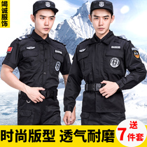 Security overalls suit men long-sleeved spring and autumn and winter thickening property doorman short-sleeved black security uniforms for training