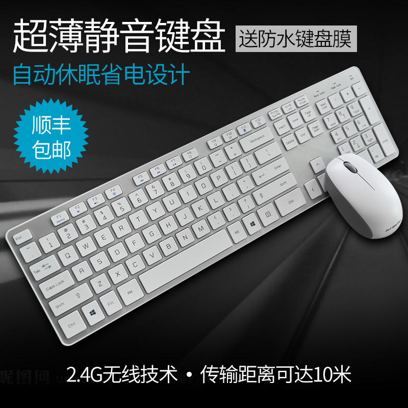 Wireless mouse keyboard set Desktop computer notebook external game office mute keyboard mouse set