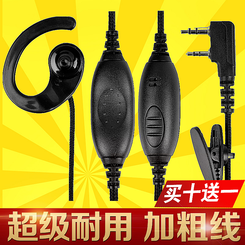 [The goods stop production and no stock]Stellar HX878 998 686 WorldCom QST A6 A16 Tongfa TF258 779 985 walkie talkie headset