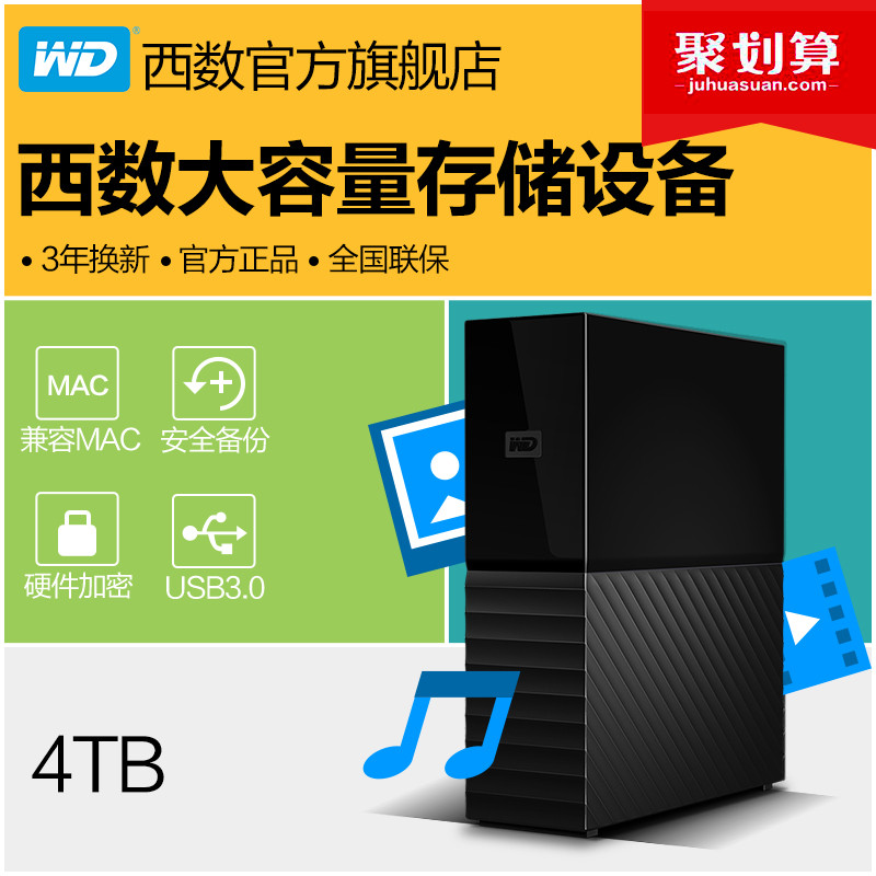 Wd external hard drive, WD Western Digital Mobile Hard Drive 4t My Book 4tb Western Digital Desktop Removable Hard Mobile USB3.0 High Speed Encrypted Protected Backup Compatible with Apple Mac