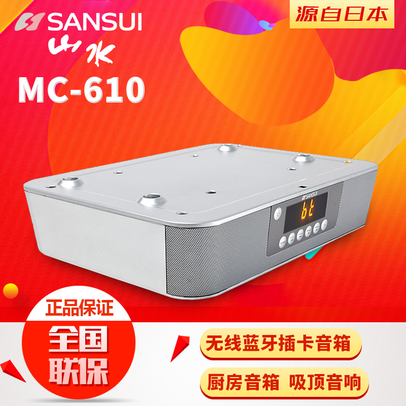 Sansui/Landscape MC-610 Mini Combination Audio Kitchen Soundbox Plug-in Card Wireless Bluetooth Play Authentic