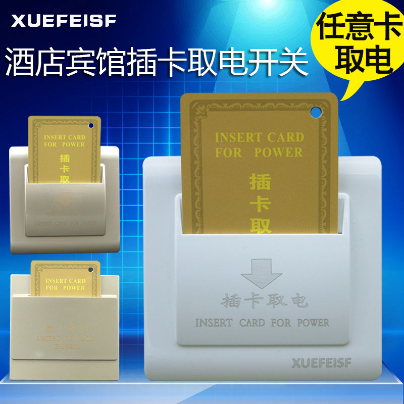 Hotel Power Switch 86 Guest Room Hotel Arbitrary Card High-Low Frequency Three-Wire Four-Wire 40A Plug-in Switch