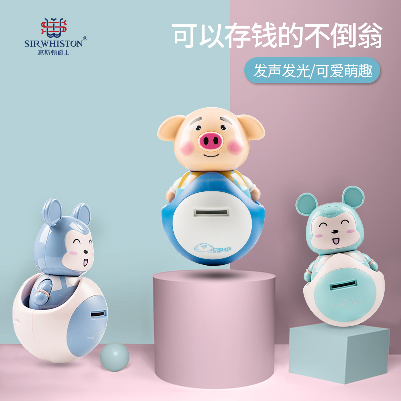 Baby tumbler toys baby 0-1 year old boy early education music baby pig baby money pot