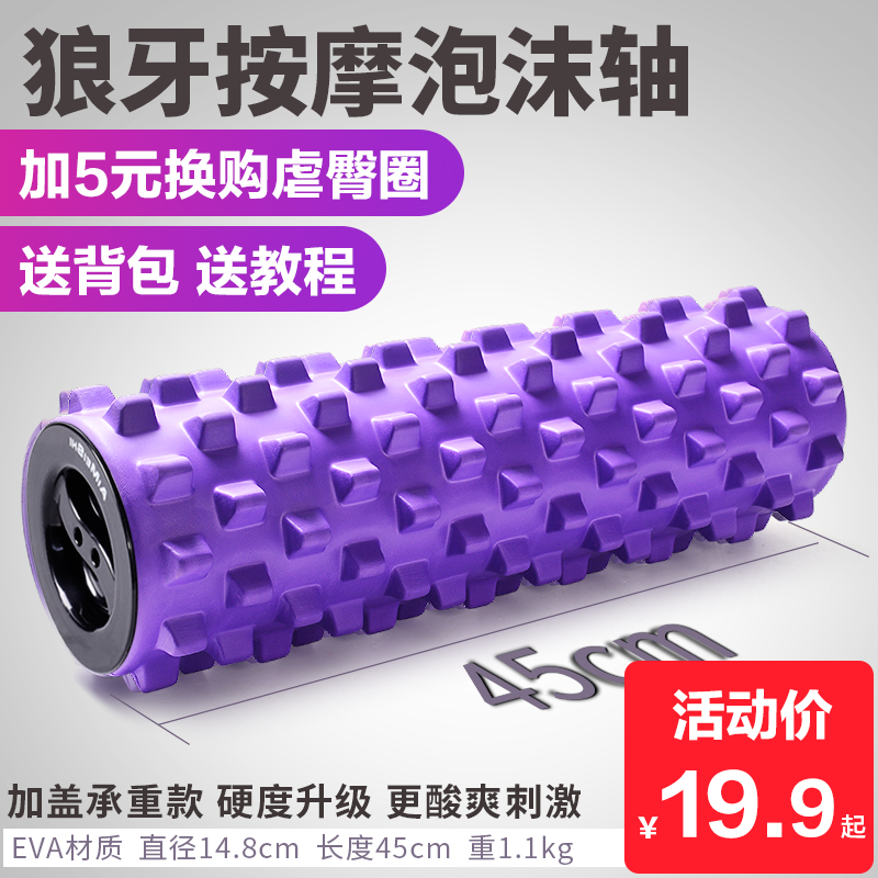Foam shaft muscle relaxation massage roller fitness yoga column fascia wolf tooth stick thin legs solid thin calves