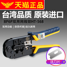Taiwanese Sanbao HT-568 Wire Clamp Network Pressure Clamp RJ45 Dual-purpose Tool Feed Long Blade