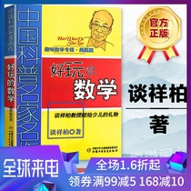 Chinese Popular Science famous masterpieces fun math album Fun Math 7-14 years old primary and middle school students math practice teaching children mathematics extracurricular learning talk xianbai China childrens publishing house