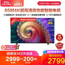 TCL 65L8 65-inch ultra-thin 4K HD 8K decode network intelligent full-screen LCD flat-screen TV