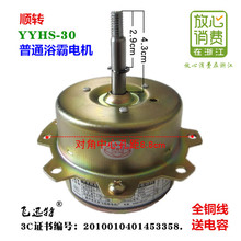 YYHS-30 Four-lamp Bath Fittings 3C Ventilation Fan Exhaust Fan Toilet General Pure Copper Wire Motor