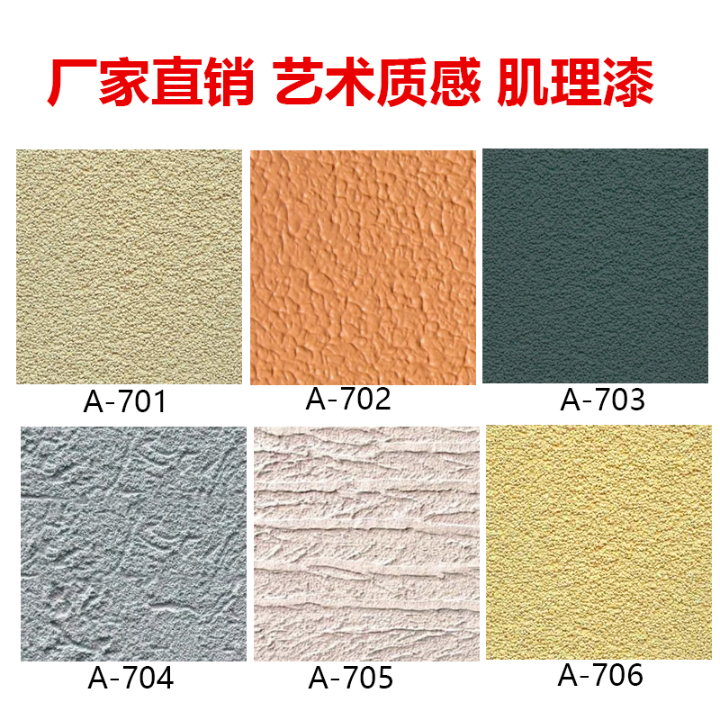 Art paint paint texture sand exterior paint particles true stone paint texture paint scraping paint indoor stucco straw paint
