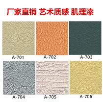 Texture sand glue paint outside 墻 paint particles true stone paint texture scraping paint paint indoor straw rice cave stone art paint