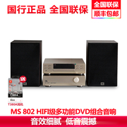 JBL MS802 Bluetooth CD / DVD-динамик Мультимедийный рабочий стол HiFi HiFi Сабвуфер