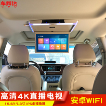 12/13/15 17 inch car/hd vehicle load't a mp5 suck the top TV display screen android WIFI