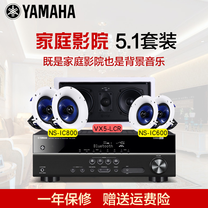 Yamaha/Yamaha Suction Roof Home Cinema 5.1 Set of Embedded Horn with Audio Roof in Home Living Room