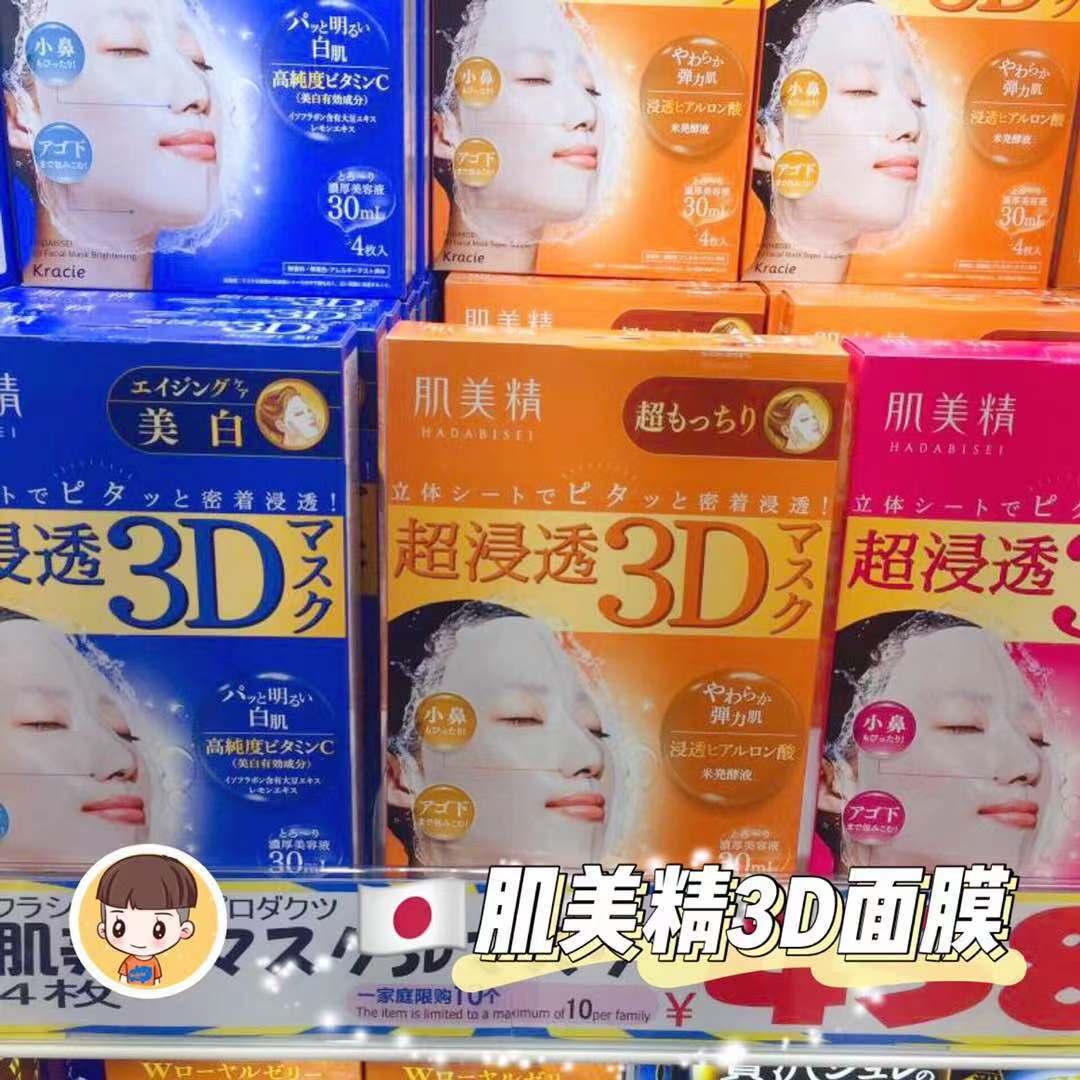 Japanese myocardial 3D stereoscopic mask ultra-permeable high 緻 moisturizing bright white bullet collagen pregnant women