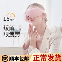 Инструменты для массажа глаз для защиты глаз горячий пар Очки для глаз для темных кругов интеллектуальное облегчение усталости артефакт