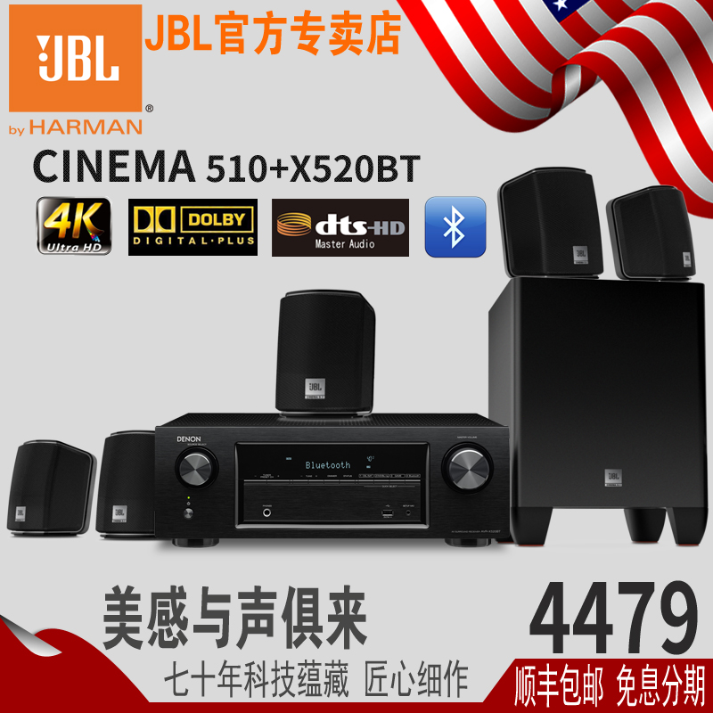 JBL CINEMA 510 home theater set subwoofer 5.1 surround sound satellite box audio and sound