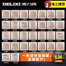 Delicious switch socket 5-hole socket 7-hole socket panel Household wall concealed socket panel with USB
