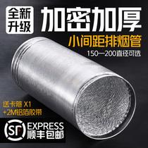Tuyau d'échappement de fumée haut de gamme épaissi feuille d'aluminium tuyau d'échappement télescopique tuyau de ventilation universel