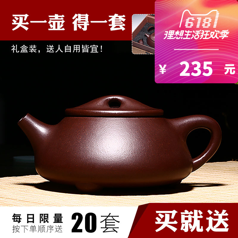 And mud affinity Yixing teapot pure hand ore purple stone large capacity stone scoop teapot tea set