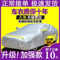 Автомобильная одежда автомобильная крышка защита от солнца и дождя теплоизоляция предназначенная для VW Fast Lang Yi универсальный четыре сезона зимнего тепла утолщение